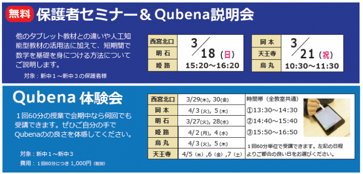 qubena_semi2