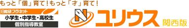 塾・個別指導の日能研プラネット「ユリウス」関西