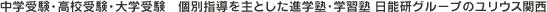 中学受験・高校受験・大学受験 個別指導を主とした進学塾・学習塾 日能研グループのユリウス関西