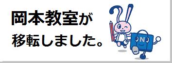 okamoto_bana