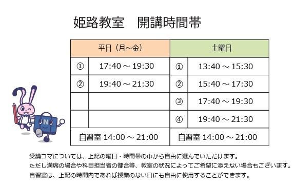 姫路時間帯-2