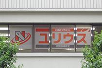 minamimorimachi_pic_guide02