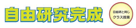 jiyuukenkyu_kakitai
