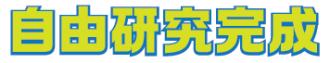 jiyuukenkyu_kakitai2