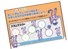 stamp_rally3