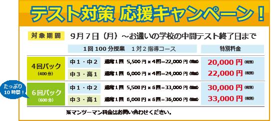 2020test_taisaku2